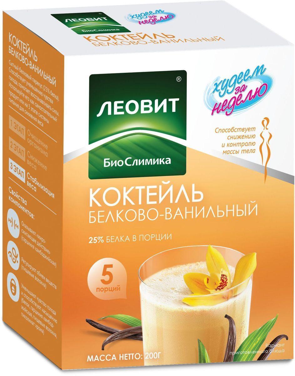 БиоСлимика Коктейль белково-ванильный, 5 пакетов по 40 г123306Белково-ванильный коктейль – сытный напиток сладковато-пряного вкуса. 25% белка в одной порции Компоненты в составе:участвуют в регуляции липидного обмена (гарциния камбоджийская, пищевые волокна, хром)оказывают пребиотический эффект (пищевые волокна)способствуют снижению аппетита (гарциния камбоджийская)