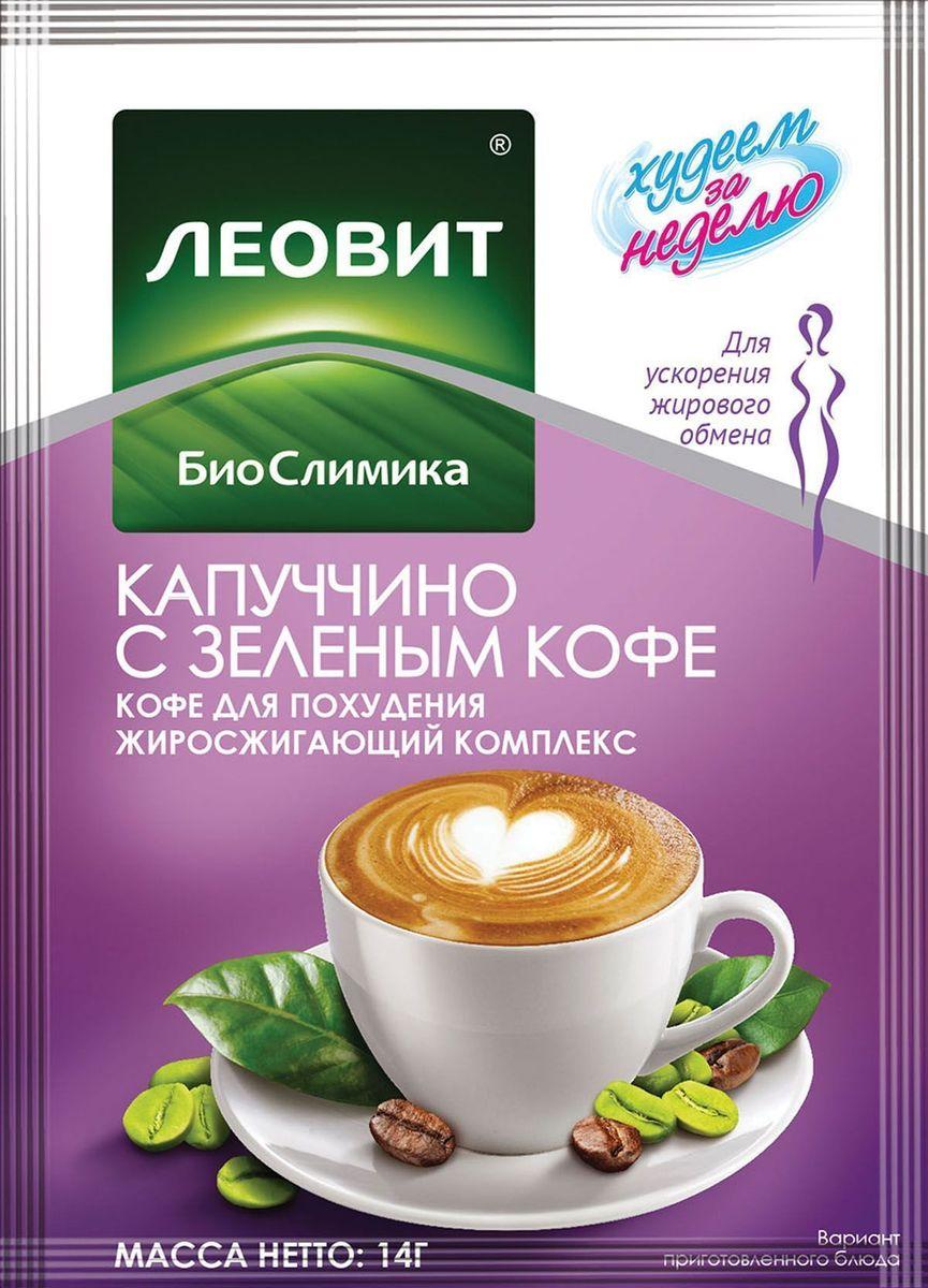 БиоСлимика Капучино жиросжигающий комплекс с зеленым кофе, 14 г0120710Кофе капучино с зеленым кофе и жиросжигающим комплексом – напиток, ускоряющий жировой обмен Доказанная функциональность: с L-карнитином, экстрактом зеленого кофе, пиколинатом хрома, инулином, участвующими в регуляции жирового обмена Компоненты в составе напитка нормализуют жировой обмен веществ, регулируют аппетит Содержит экстракт зеленого кофе, который оказывает липолитическое и антиоксидантное действие