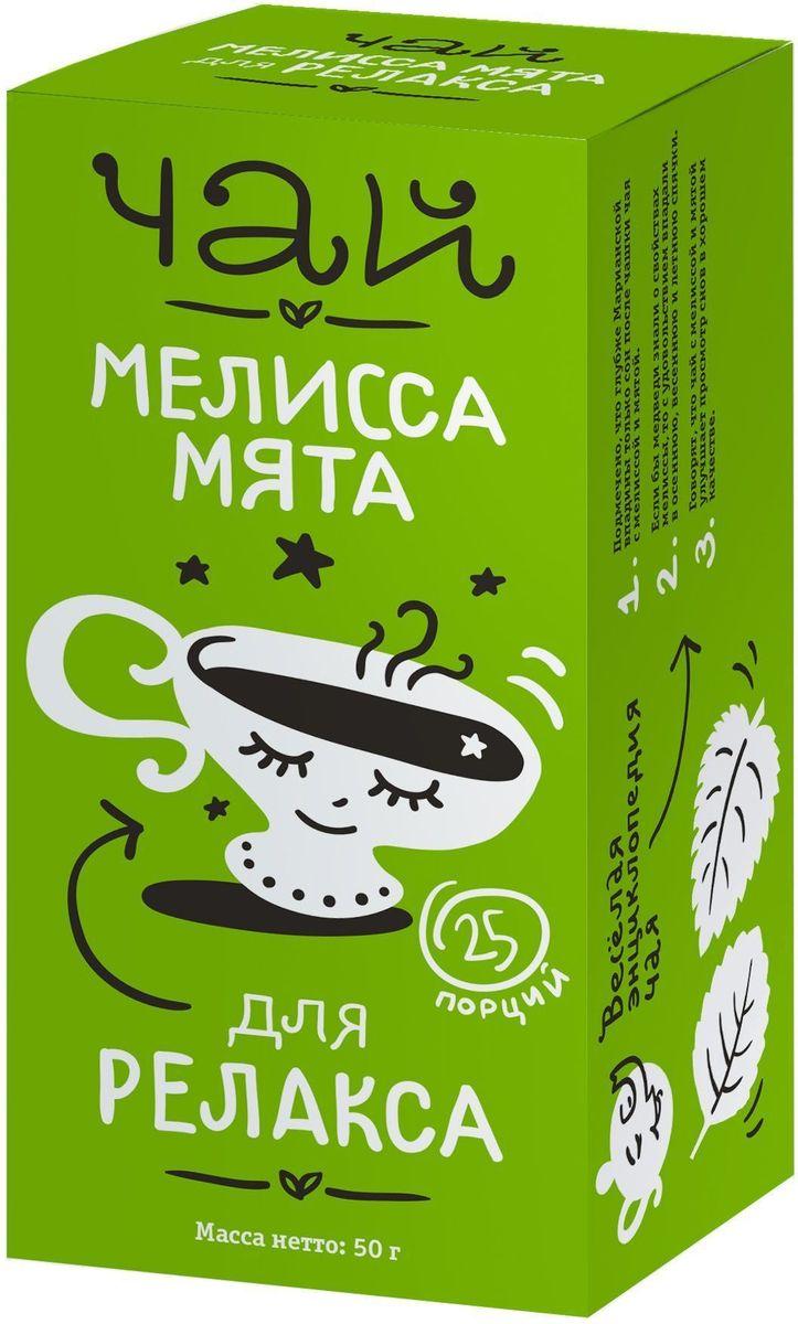 Леовит Чай мелисса мята для релакса, 25 пакетов по 2 г0120710Найдите несколько минут для себя – попробуйте чай, который позволит вам успокоиться, отдохнуть от быстрого круговорота жизни и настроиться на положительный лад. Напиток из отборных сортов зеленого чая. Его травяной вкус идеально дополняют освежающая нотка мяты и лимонная нотка мелиссы. Именно эти травы оказывают успокаивающее действие. Наслаждаясь ароматным напитком, вы одновременно восстанавливаете силы. Для приготовления чая достаточно залить содержимое пакетика кипятком и дать настояться 4-5 минут. Приятного чаепития!