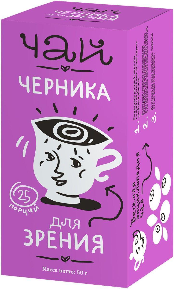 Леовит Чай черника для зрения, 25 пакетов по 2 г4607051541399Не просто вкусный, но и очень полезный напиток – чай с добавлением черники. Компоненты этой ягоды способствуют улучшению остроты зрения, положительно влияют на сосуды сетчатки глаза, способствуют улучшению кровотока в мелких капиллярах. В результате регулярного употребления черники снимается напряжение глаз и усталость зрительных органов. Нежный аромат ягоды и душицы придает чаю свежесть летнего леса. Заварите содержимое пакетика кипятком и оставьте настояться 4-5 минут. Приятного чаепития!