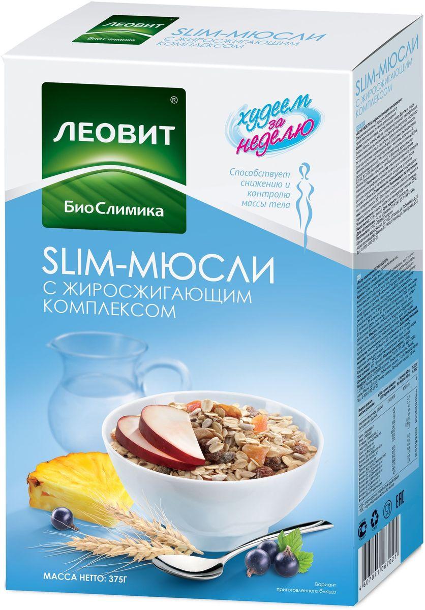 БиоСлимика Slim-мюсли с жиросжигающим комплексом, 375 г0120710SLIM-МЮСЛИ с жиросжигающим комплексом – специализированный продукт диетического профилактического питания для похудения. Содержат натуральные фрукты, злаки, пряностиСбалансированы по содержанию белков и углеводовС пониженным содержанием жировСодержат жиросжигающий комплексСодержат витаминный комплекс Готовятся не больше 5 минут Удобно взять с собой