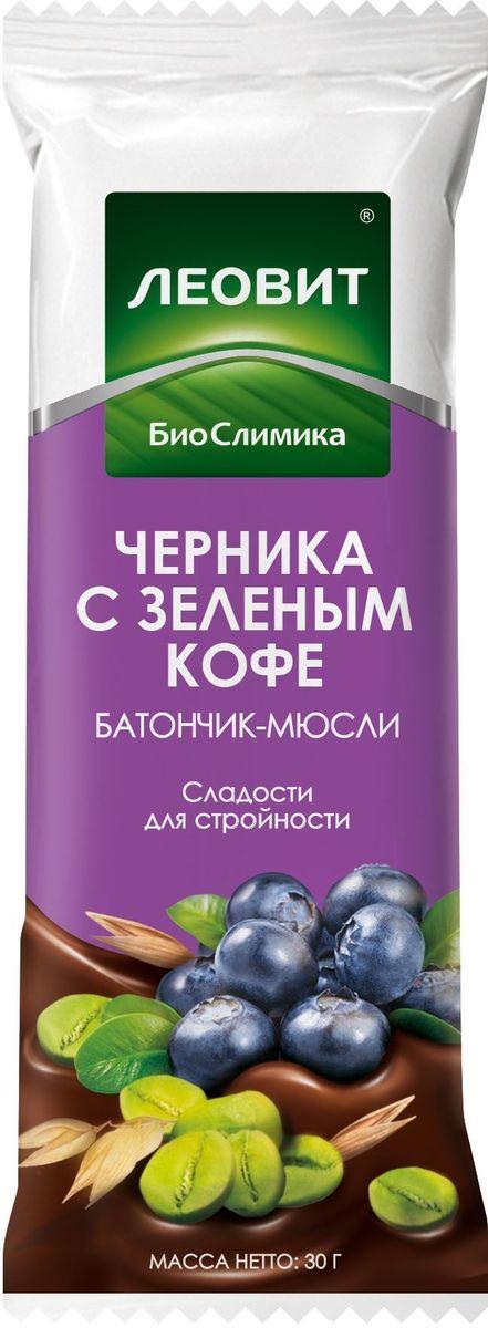 БиоСлимика Батончик-мюсли с черникой и зеленым кофе, 30 г0120710Батончик-мюсли Черника с зеленым кофе – здоровое питание без лишних усилий. Содержит фрукты, ягоды и злаки Для контроля массы тела Удобно взять с собой Ищете вкусный и полезный перекус? Попробуйте батончик-мюсли! Яркий и насыщенный вкус черники, дополненный терпким оттенком зеленого кофе, придает лакомству восхитительную сочность спелых ягод и бодрящий аромат. К тому же в батончике активные природные компоненты, которые способствуют улучшению моторной функции кишечника, обладают антиоксидантным действием, тонизирующим свойством, способствуют повышению работоспособности и снижению утомления.Худейте с удовольствием!