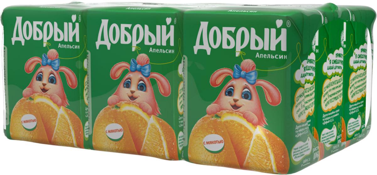 Добрый Апельсиновый нектар, 9 шт по 0,2 л0120710Апельсин – самый солнечный фрукт, поднимающий настроение в любое время года. Свежий, с кислинкой, вкус апельсинов мы сохранили в апельсиновом Добром. Качественные и вкусные 100% соки, нектары и морсы Добрый, сделанные с добротой и щедростью, выпускаются в России с 1988 года. Добрый - самый любимый и популярный соковый бренд в России. Это натуральный и вкусный продукт, который никогда не жертвует качеством, с широким ассортиментом вкусов и упаковок, который позволяет каждому выбирать то, что нужно именно ему. Для питания детей с 3-х лет.Бренд Добрый заботится не только о вкусе и качестве своих соков и нектаров, но и об обществе, помогая растить добро и делая мир вокруг немного лучше. Программа Растим добро по адаптации детей, оставшихся без попечения родителей, - одна из социальных инициатив, на которую идет часть средств от продажи каждой упаковки Добрый. В 2016 году программа Растим Добро действует в 31 детском доме в 7 регионах России. Высокое качество продукции под брендом Добрый подтверждено национальными и международными наградами: Лучшее детям, Народная марка, Бренд года. В 2015 году бренд Добрый в 9-ый раз стал обладателем премии Товар года в номинации Натуральные соки и нектары.