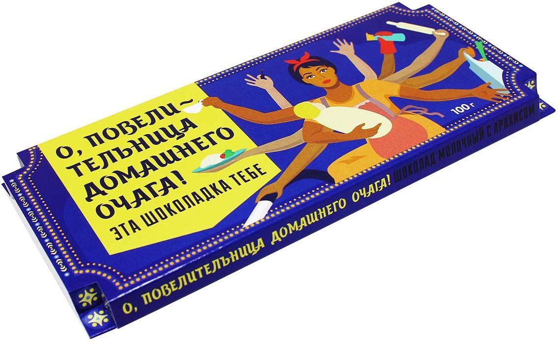 Вкусная помощь Молочный шоколад О, Повелительница домашнего очага, 100 г1209-R1Это изумительно нежный шоколад с нотками власти и мудрости, которая есть у каждой дамы.Цельный арахис придает особую пикантность шоколадке. Кроме того, он полезен для здоровья.Ведь управлять хозяйством не так просто.Маленькие радости всегда приносят новые идеи, вдохновляют на предстоящий день.Притягательная упаковка непременно поднимет настроение каждой девушке.Быть повелительницей и хранительницей домашнего очага вашей девушке станет вдвойне приятнее.Такая милая шоколадка зарядит оптимизмом и позитивом на весь день.