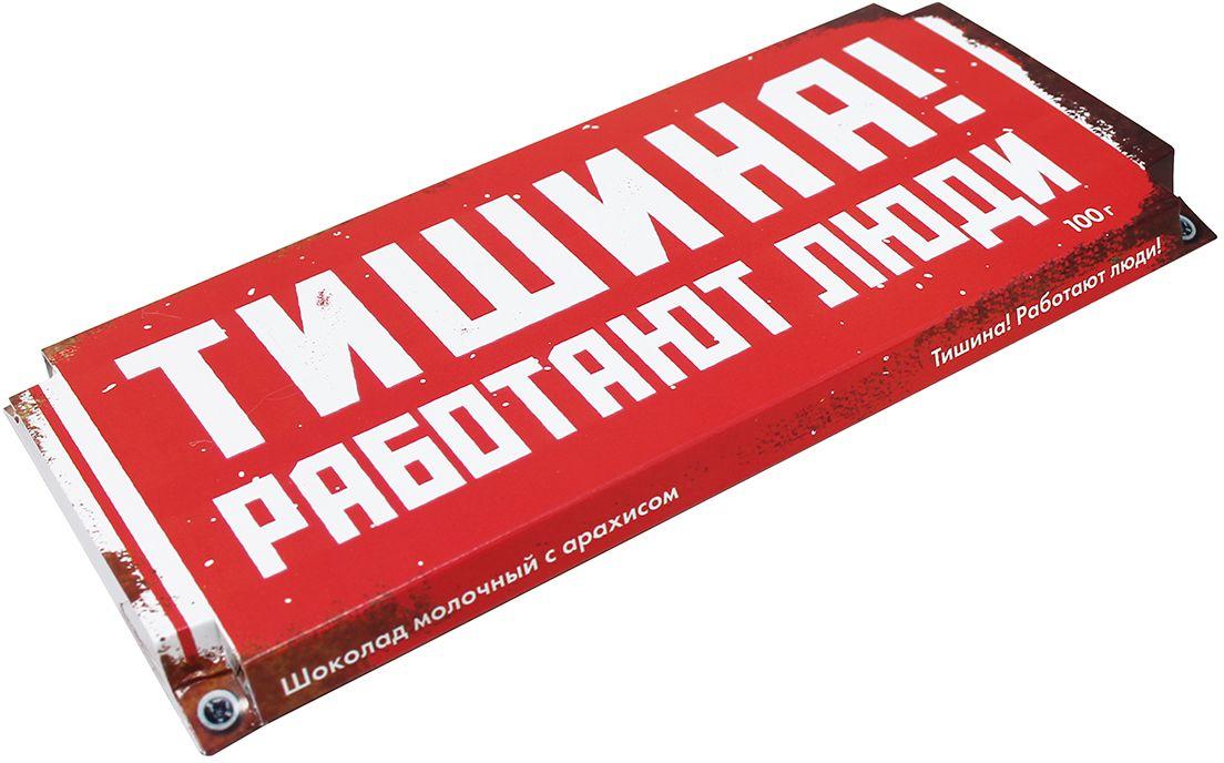 Вкусная помощь Молочный шоколад Тишина, 100 г1270Когда рабочую тишину нарушает голод, необходимо срочно его утолить. И тогда на помощь придет вкуснейшая шоколадка в оригинальной упаковке. Это отличный подарок коллегам по любому поводу.