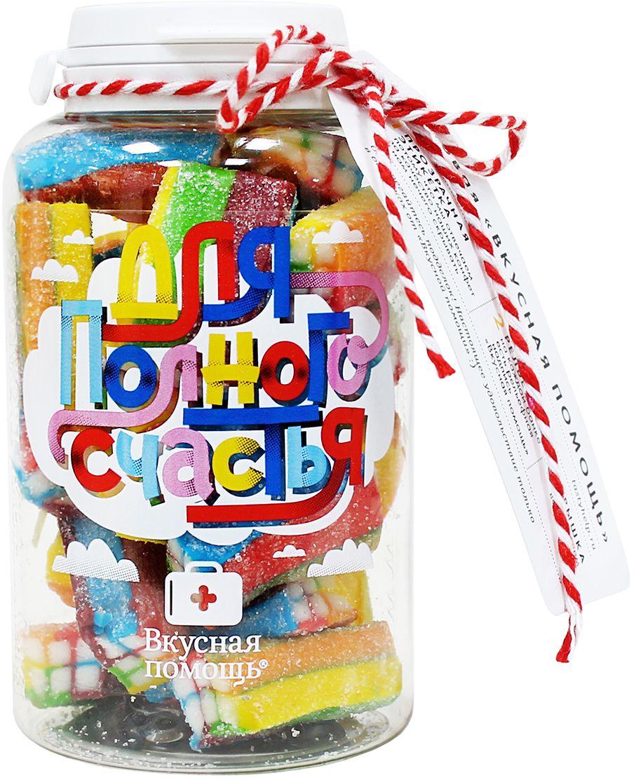 Вкусная помощь конфеты Для полного счастья, 195 г0120710Как подарить счастье? Казалось бы, сложный вопрос. Но у Вкусной помощи всегда найдется простой ответ: Счастье в мелочах!. Изумительно забавная баночка Для полного счастья поможет посмотреть на мир другими глазами, увидеть как он по-настоящему прекрасен. Яркие, спелые, летние мармеладки вобрали в себя все самое лучшее, что может дать теплое солнце, шумящее море и свежий ветерок. Они напомнят о том, что удивительное таится в каждом моменте нашей жизни, даже если за окном непогода, а до отпуска еще пол года.Это отличный подарок на каждый день. Напомните подруге, другу о своей любви и жизнь станет лучше и заиграет новыми красками. Побуждайте и вдохновляйте на новые подвиги и достижения. Все в ваших руках, а счастье в самих вас!На упаковке написано:Нужно уметь находить счастье в каждом дне, но в день зарплаты это получается как-то особенно легко.Счастье – это просто быть рядом с тем, кого любишь… на теплом шезлонге, у бассейна, с коктейлем в руке.Не расстраивайся, что у тебя нет денег. Есть вещи, которые нельзя купить ни за какие деньги. Например, динозавра.Так и не поехали никуда отдыхать. А это значит – мы просто не устали!Кроме того, если завтра все люди внезапно станут счастливыми, мировые рынки просто обваляться!Уважаемые клиенты!Обращаем ваше внимание на возможные изменения в дизайне упаковки. Качественные характеристики товара остаются неизменными. Поставка осуществляется в зависимости от наличия на складе.