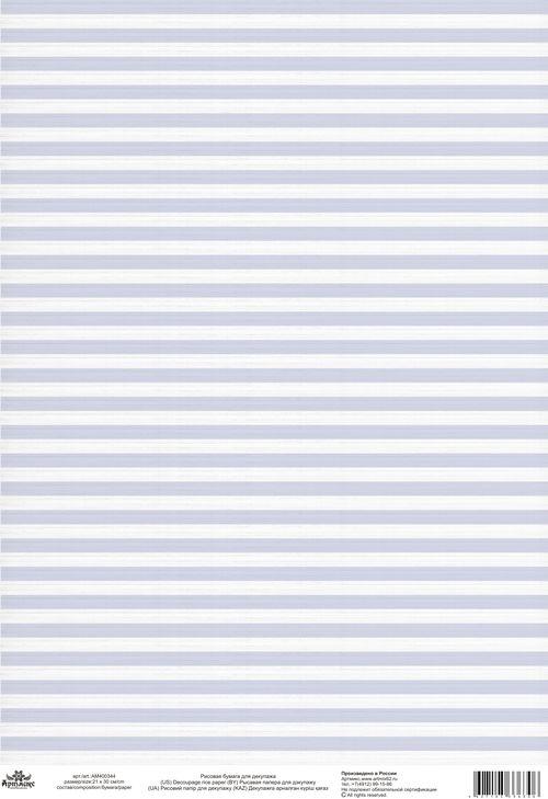 Рисовая карта для декупажа Кустарь Винтажные мотивы. Фон полосочки №2, 21 х 30 см09840-20.000.00Рисовая бумага - мягкая бумага с выраженной волокнистой структурой легко повторяет форму любых предметов.Рисовая карта для декупажа идеально подходит для стекла. Клеить их можно как на светлую, так и на темную поверхность.В отличие от салфеток, при наклеивании декупажные карты практически не рвутся и совсем не растягиваются. Для новичков в декупаже - это очень удобно и гарантируется хороший результат. Поверхность, на которую будет клеиться декупажная карта, подготавливают точно так же, как и для наклеивания салфеток, распечаток и т.д. Мотив вырезаем точно по контуру и замачиваем в емкости с водой, обычно не больше чем на одну минуту, чтобы он полностью впитал воду. Вынимаем и промакиваем бумажным или обычным полотенцем с двух сторон. Равномерно наносим клей на оборотную сторону фрагмента, и на поверхность предмета, с которым работаем. Прикладываем мотив на поверхность и сверху промазываем кистью с клеем легкими нажатиями, стараемся избавиться от пузырьков воздуха, как бы выдавливая их. Делать это нужно от середины к краям мотива. Оставляем работу сушиться. После того, как работа высохнет, нужно покрыть ее лаком.Размер: 21 см x 30 см.