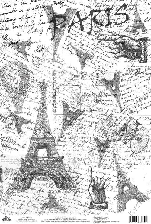 Рисовая карта для декупажа Кустарь Монохром. Париж, 21 х 30 см19201Рисовая бумага - мягкая бумага с выраженной волокнистой структурой легко повторяет форму любых предметов.Рисовая карта для декупажа идеально подходит для стекла. Клеить их можно как на светлую, так и на темную поверхность.В отличие от салфеток, при наклеивании декупажные карты практически не рвутся и совсем не растягиваются. Для новичков в декупаже – это очень удобно и гарантируется хороший результат. Поверхность, на которую будет клеиться декупажная карта, подготавливают точно так же, как и для наклеивания салфеток, распечаток и т.д. Мотив вырезаем точно по контуру и замачиваем в емкости с водой, обычно не больше чем на одну минуту, чтобы он полностью впитал воду. Вынимаем и промакиваем бумажным или обычным полотенцем с двух сторон. Равномерно наносим клей на оборотную сторону фрагмента, и на поверхность предмета, с которым работаем. Прикладываем мотив на поверхность и сверху промазываем кистью с клеем легкими нажатиями, стараемся избавиться от пузырьков воздуха, как бы выдавливая их. Делать это нужно от середины к краям мотива. Оставляем работу сушиться. После того, как работа высохнет, нужно покрыть ее лаком.Размер: 21 x 30 см.