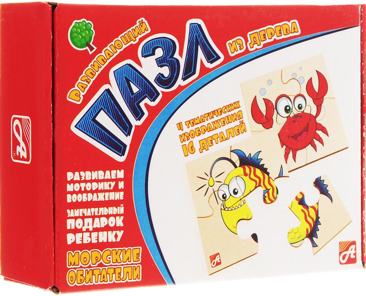 Развивающие деревянные игрушки Пазл для малышей Морские обитатели 4 в 1 развивающие деревянные игрушки пазл для малышей теремок 4 в 1