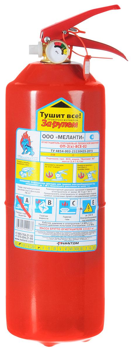 Огнетушитель порошковый ОП–2(з), 2л