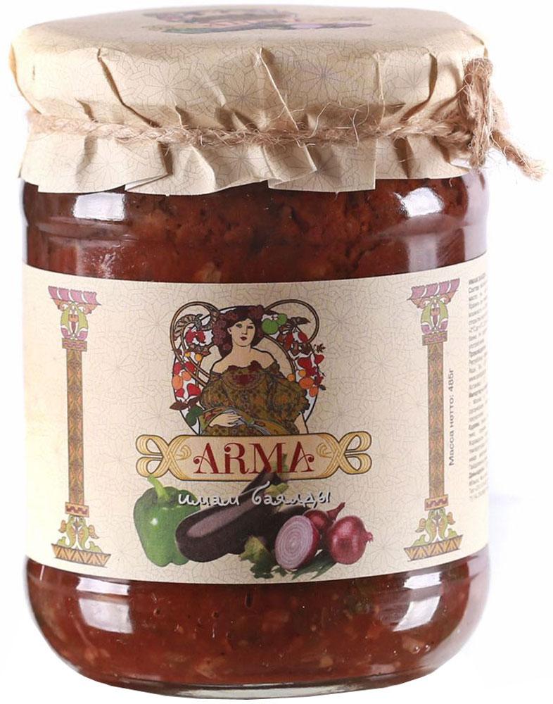 ARMA Имам баялды соте из печеных овощей, 485 г24Одно из оригинальных и необычайно вкусных произведений восточного кулинарного искусства. Имам баялды производится только из свежих и качественных овощей.