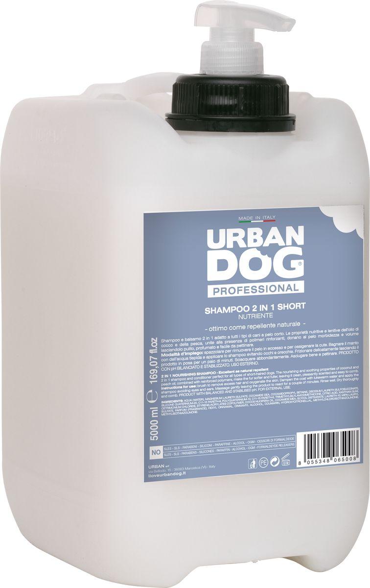 Шампунь для собак 2 в 1 Urban Dog, для короткошерстных пород, питательный, 5 л0120710Шампунь и бальзам 2 в 1 для всех короткошерстных пород собак. Питающие и смягчающие свойства кокосового масла и персика в сочетании с укрепляющими полимерами придают шерсти мягкость и объем, очищают ее, придают аромат и легкость в расчесывании.