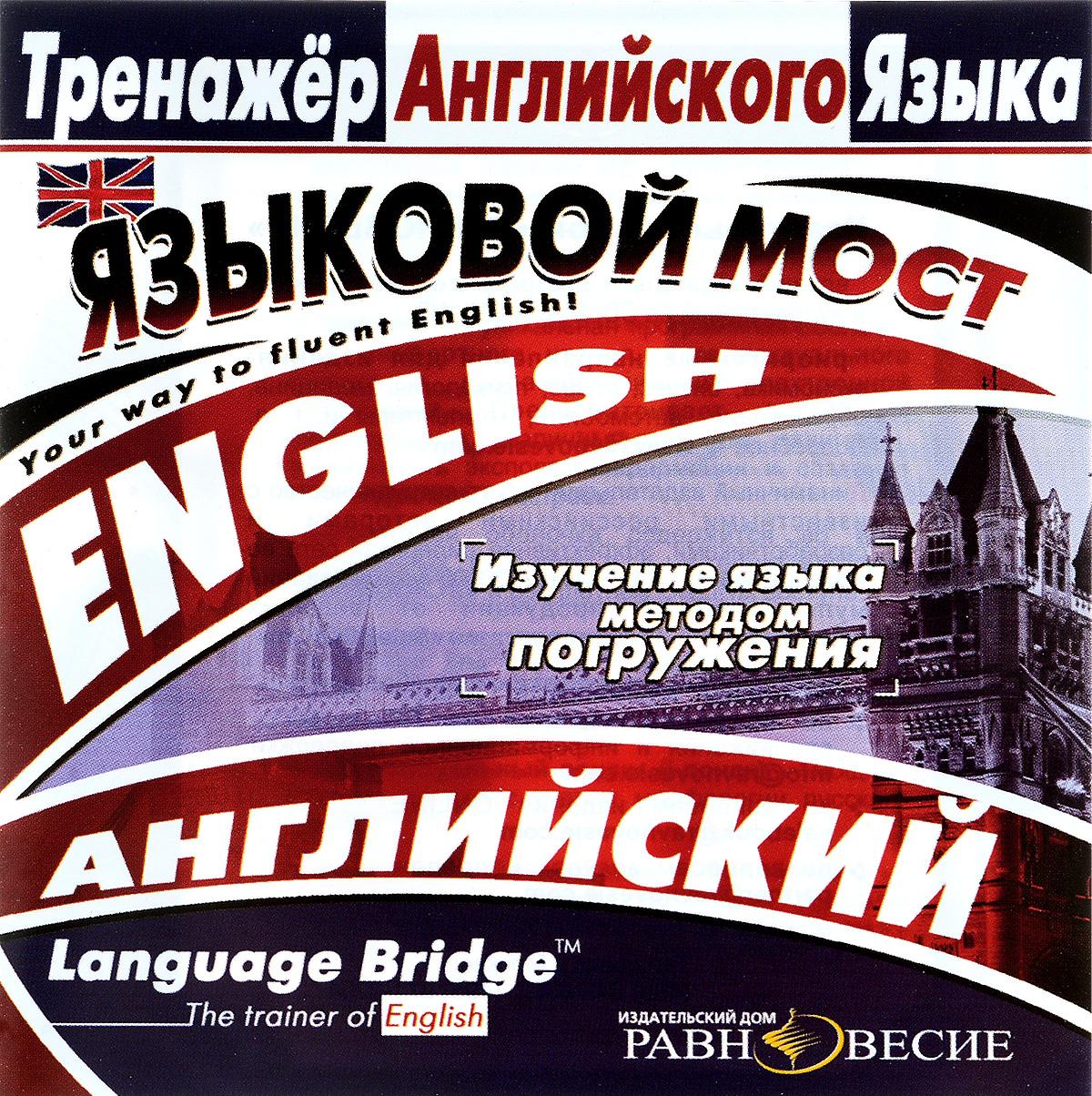 Тренажер английского языка. Языковой мост