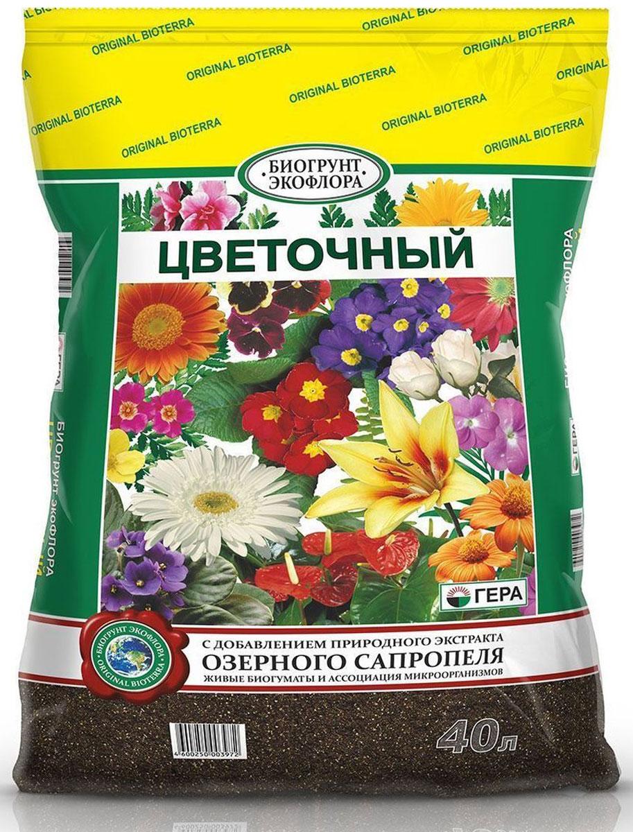 Биогрунт Гера Цветочный, 40 лC0038550Полностью готовый к применению грунт Гера Цветочный подходит для выращивания цветочно-декоративных растений в открытом грунте (в качестве основной заправки гряд, клумб, альпийских горок и других цветников) и закрытом грунте (в теплице, зимнем саду, комнатном цветоводстве); проращивания семян; выращивания цветочной и овощной рассады; выгонки луковичных растений; мульчирования (укрытия) почвы под растениями; посадки, пересадки, подсыпки или смены верхнего слоя почвы у растущих растений.Состав: смесь торфов различной степени разложения, экстракт сапропеля, песок речной термически обработанный, гумат калия, комплексное минеральное удобрение, вермикулит/агроперлит, мука известняковая (доломитовая).Товар сертифицирован.