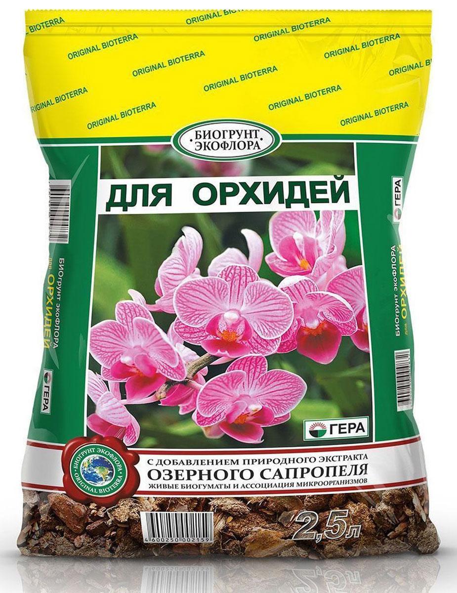 Биогрунт Гера Для орхидей, 2,5 л1010БИОгрунт ЭкоФлора для Орхидей – полностью готовый к применению грунт для выращивания всех видов орхидей, таких как Фаленопсис, Каттлея, Дендробиум, Мильтониопсис, Пафиопедилум (Башмачок), Цимбидиум, Мильтония и др.Состав: смесь торфов различной степени разложения, кора, экстрат сапропеля, гумат калия, вермикулит, песок, мука известковая (доломитовая).