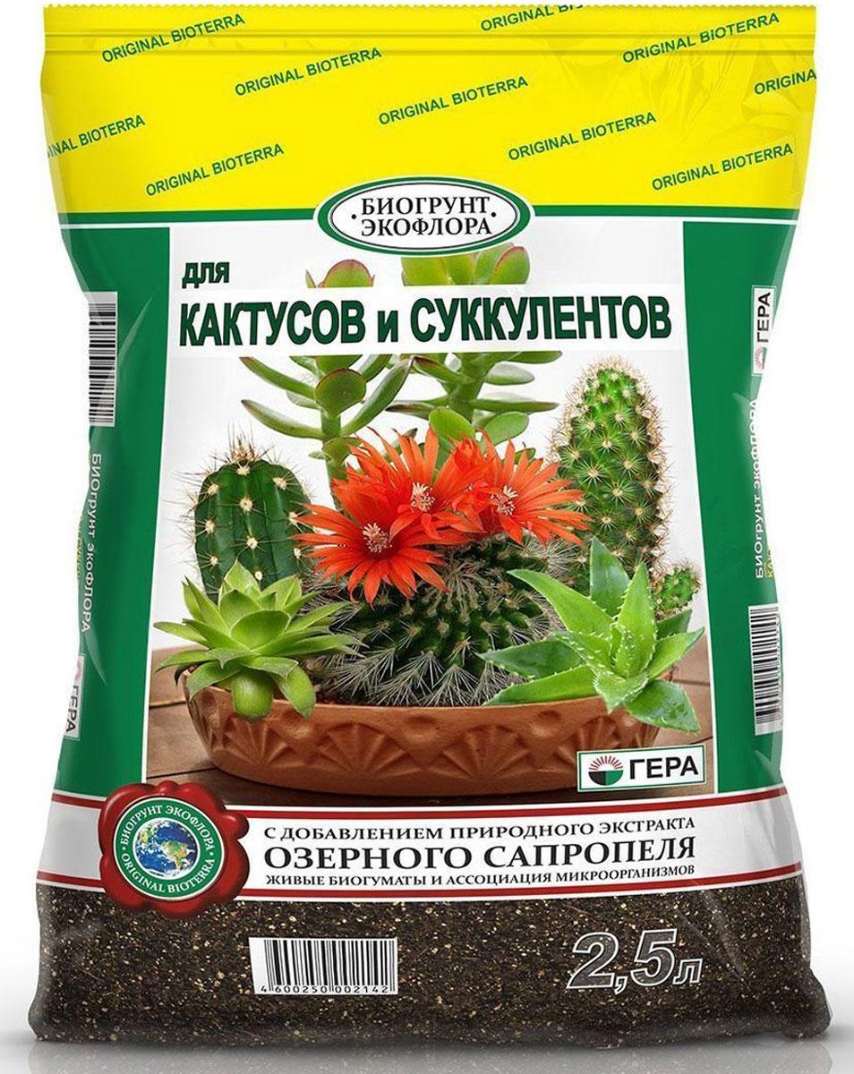 Биогрунт Гера Для кактусов и суккулентов, 2,5 л1034Полностью готовый к применению грунт Гера подходит для выращивания кактусов и других суккулентов в открытом грунте (в качестве основной заправки гряд, клумб, альпийских горок и других цветников) и закрытом грунте (в теплице, зимнем саду, комнатном цветоводстве) таких как опунция, маммиллярия, эхинопсис, астрофитум, эпифиллум, цереус, шлюмбергера, алоэ, хавортия, крассула (толстянка), каланхоэ, эхеверия (эчеверия), молочай, агава, литопс, седум (очиток) и др.; проращивания семян; выращивания цветочной рассады; мульчирования (укрытия) почвы под растениями; посадки, пересадки, подсыпки или смены верхнего слоя почвы у растущих растений.Состав: смесь торфов различной степени разложения, сапропель, песок речной термически обработанный, гумат калия, комплексное минеральное удобрение, вермикулит/агроперлит, мука известняковая (доломитовая).Товар сертифицирован.