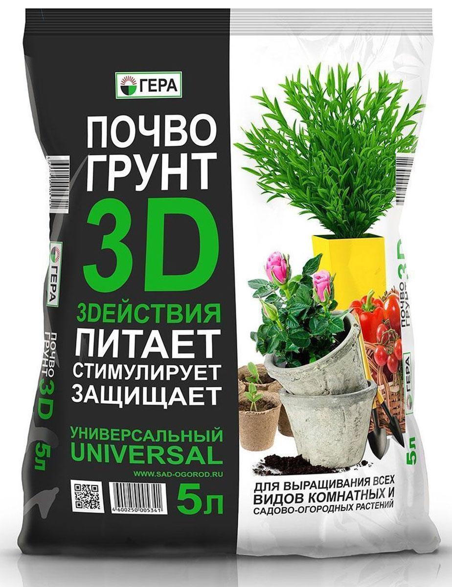 Почвогрунт Гера 3D. Универсальный, 5 л12722Полностью готовая к применению почвенная смесь Гера 3D. Универсальный применяется для выращивания овощных и цветочно-декоративных растений. В открытом грунте (в качестве основной заправки гряд, клумб, альпийских горок и других цветников) и закрытом грунте (в теплице, зимнем саду, комнатном цветоводстве); посадки плодово-ягодных и декоративных деревьев и кустарников; проращивания семян; выращивания овощной и цветочной рассады; выгонки луковичных растений; мульчирования (укрытия) почвы под растениями; посадки, пересадки, подсыпки или смены верхнего слоя почвы у растущих растений.Состав: Высококачественная смесь торфов различной степени разложения, комплексное минеральное удобрение, мука доломитовая (известняковая), песок речной термически обработанный.Товар сертифицирован.