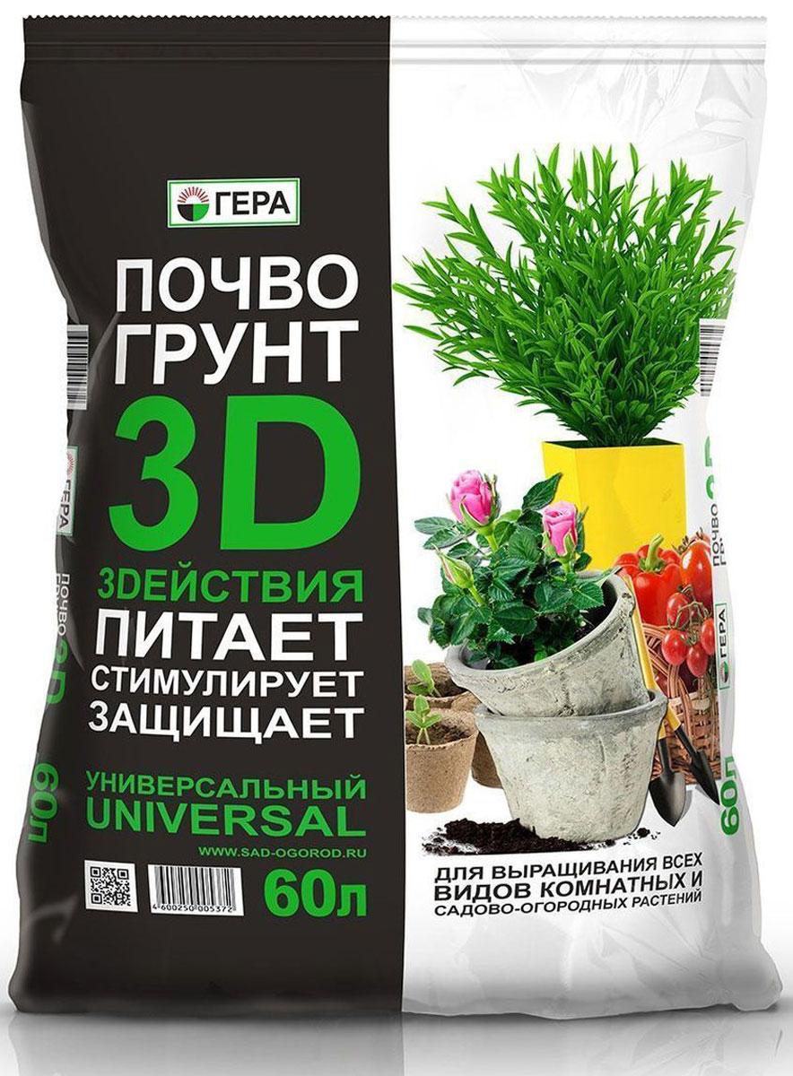 Почвогрунт Гера 3D. Универсальный, 60 лC0042416Полностью готовая к применению почвенная смесь Гера 3D. Универсальный применяется для выращивания овощных и цветочно-декоративных растений. В открытом грунте (в качестве основной заправки гряд, клумб, альпийских горок и других цветников) и закрытом грунте (в теплице, зимнем саду, комнатном цветоводстве); посадки плодово-ягодных и декоративных деревьев и кустарников; проращивания семян; выращивания овощной и цветочной рассады; выгонки луковичных растений; мульчирования (укрытия) почвы под растениями; посадки, пересадки, подсыпки или смены верхнего слоя почвы у растущих растений.Состав: Высококачественная смесь торфов различной степени разложения, комплексное минеральное удобрение, мука доломитовая (известняковая), песок речной термически обработанный.Товар сертифицирован.