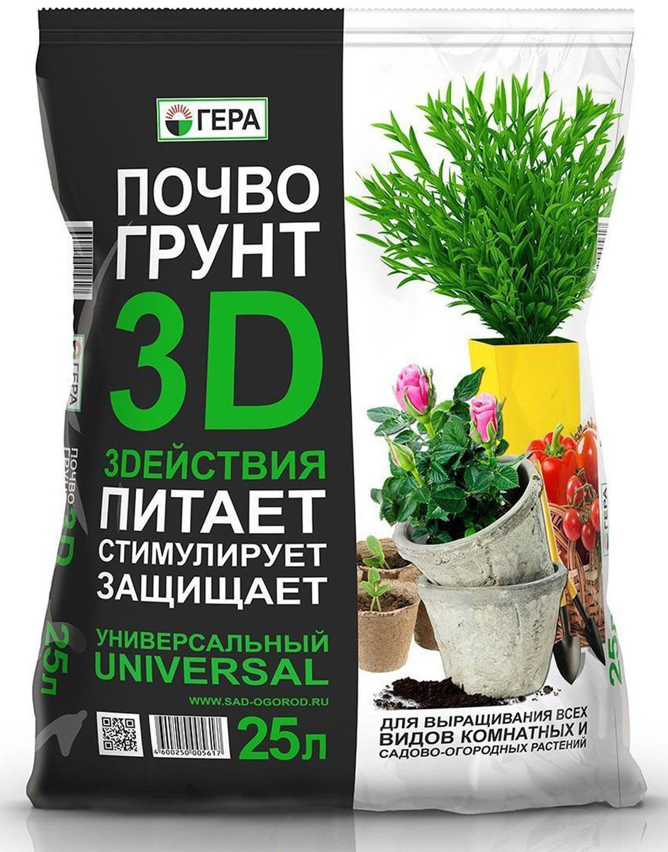 Почвогрунт Гера 3D. Универсальный, 25 лC0042416Полностью готовая к применению почвенная смесь Гера 3D. Универсальный применяется для выращивания овощных и цветочно-декоративных растений. В открытом грунте (в качестве основной заправки гряд, клумб, альпийских горок и других цветников) и закрытом грунте (в теплице, зимнем саду, комнатном цветоводстве); посадки плодово-ягодных и декоративных деревьев и кустарников; проращивания семян; выращивания овощной и цветочной рассады; выгонки луковичных растений; мульчирования (укрытия) почвы под растениями; посадки, пересадки, подсыпки или смены верхнего слоя почвы у растущих растений.Состав: Высококачественная смесь торфов различной степени разложения, комплексное минеральное удобрение, мука доломитовая (известняковая), песок речной термически обработанный.Товар сертифицирован.