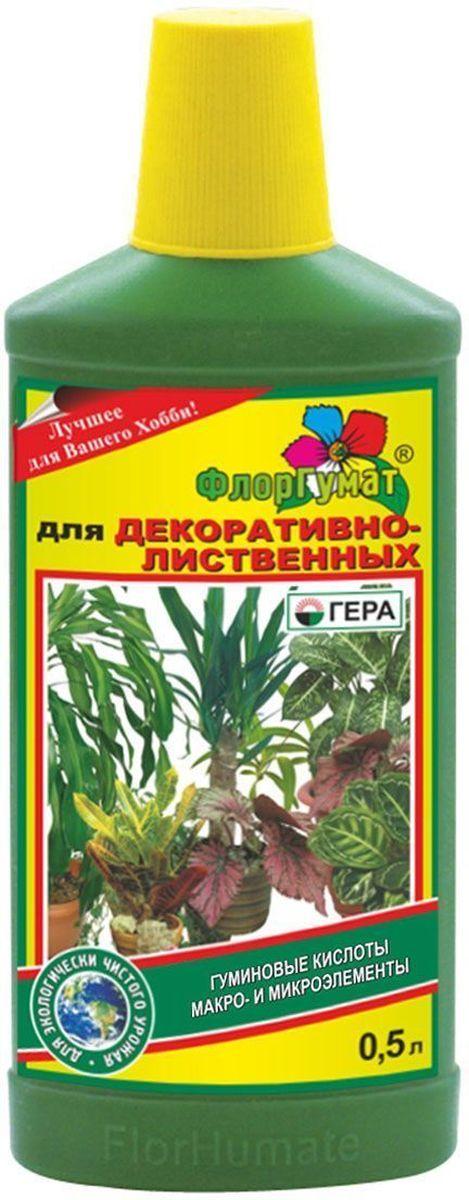 Удобрение Гера ФлорГумат. Для декоративно-лиственных, 0,5 л601Комплексное удобрение Гера ФлорГумат. Для декоративно-лиственных выполнено на основе гуминового экстракта сапропеля содержит полный набор элементов питания и микроэлементов. Позволяет вырастить экологически чистую продукцию, восстанавливает естественное плодородие почвы. Увеличивает эффективность усвоения элементов питания. Применяется для предпосевной обработки и подкормки таких растений, как диффенбахия, сансевиерия, маранта, калатея, кротон, драцена, юкка, пальма, фикус, кордилина, каладиум, кодиеум, аспарагус, кипарис, хлорофитум, фиттония и др. Способствует повышению декоративных свойств (в том числе, за счет более интенсивного окрашивания листьев растений), стимулирует рост растений и развитие их корневой системы, что приводит к улучшению питания и активизации роста наземной части растений, повышает устойчивость к неблагоприятным факторам окружающей среды.Товар сертифицирован.