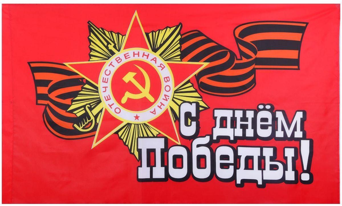 Флаг Sima-land С Днем Победы, 150 х 90 см20002Оригинальный флаг поможет выразить вашу гражданскую позицию и расскажет о военной истории. Благодаря большому размеру изделие будет видно издалека на митинге, праздничном шествии или соревновании.