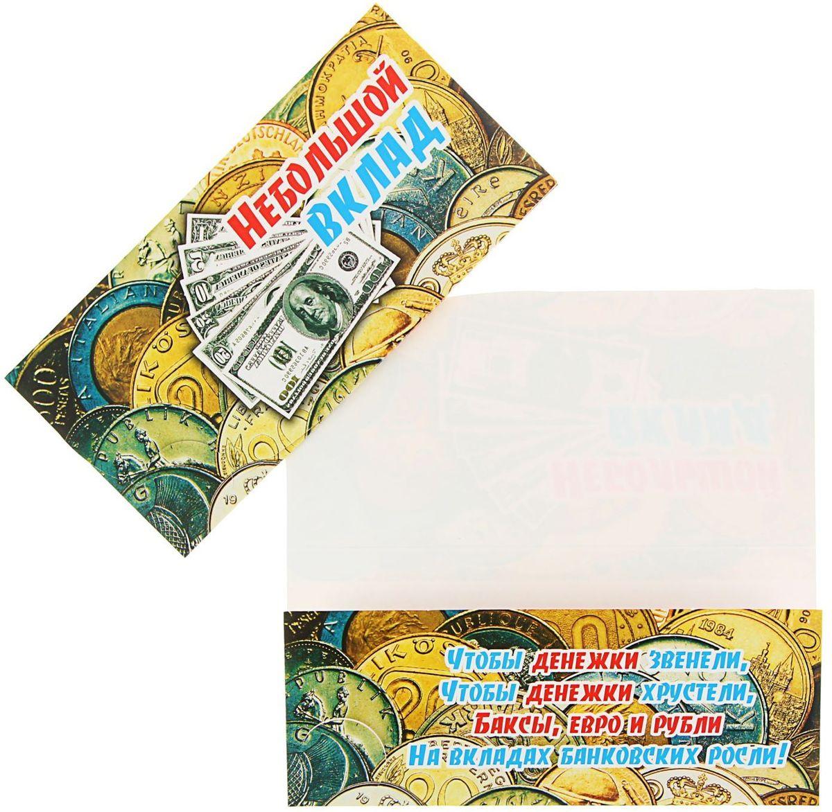 Конверт для денег Небольшой вклад. 667591BAO.17Конверт для денег Небольшой вклад изготовлен из плотного картона. Такой конверт прекрасно подойдет для вручения денежного подарка. Он украшен принтом с обеих сторон в виде купюры в 100 евро. Конверт для денег Небольшой вклад - поможет оформить ваш подарок!