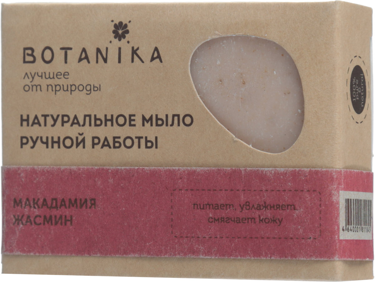 Botanika Мыло натуральное Макадамия, жасмин, 100 гMP59.4DНатуральное мыло ручной работы на основе натуральных масел питает, увлажняет и смягчает кожу. Товар сертифицирован.