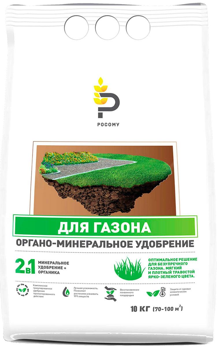 Удобрение органоминеральное Росому  Для газона , 10 кг - Грунт и удобрения