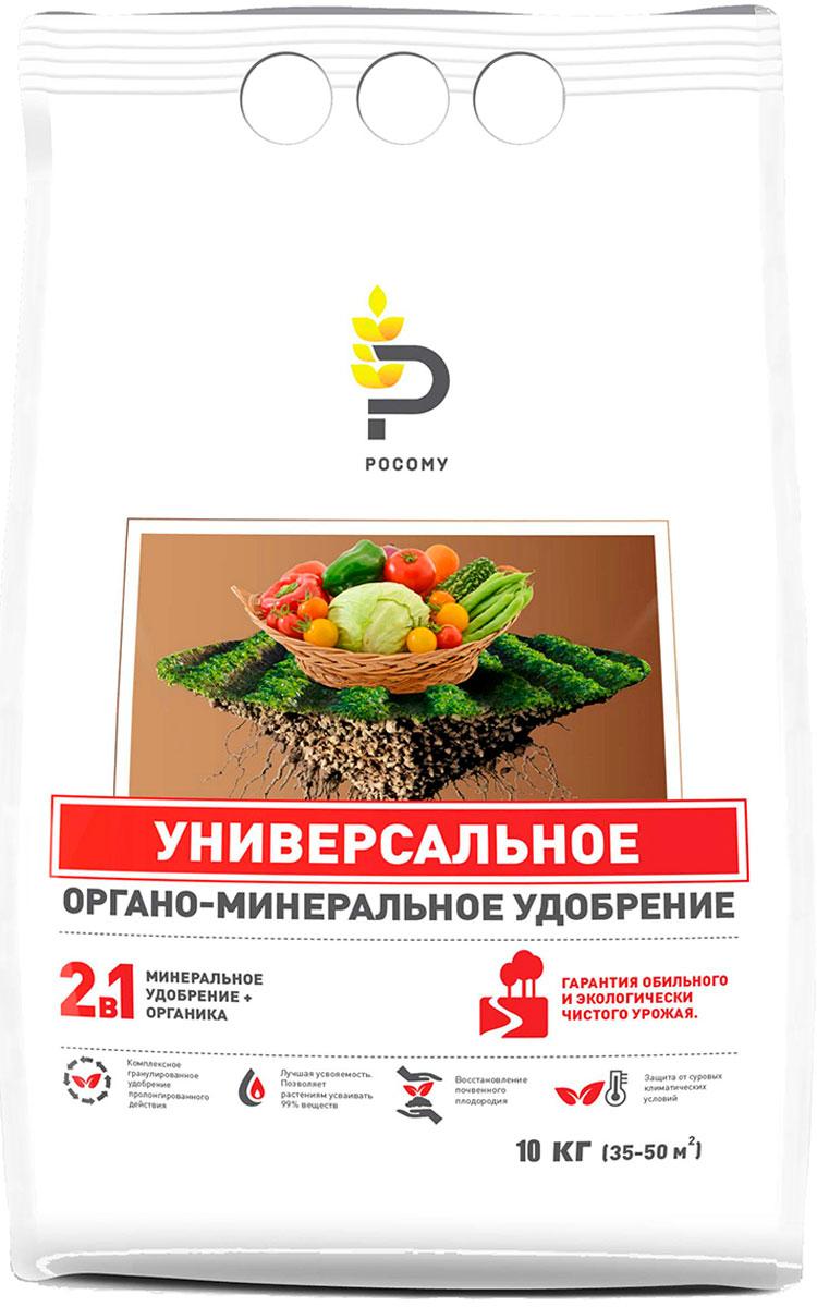 Удобрение органоминеральное Росому Универсальное, 10 кгRSP-202SКомплексное гранулированное удобрение пролонгированного действия. Востанавливает почвенное плодородие, гарантирует обильный и экологически чистый урожай. Уникальность удобрения заключается в том, что оно сочетает в себе лучшие свойства как органических, так и минеральных удобрений. Технология РОСОМУ позволяет сохранить всю питательную ценность органики (превосходящую в несколько раз компост) и обеспечить усвоение растениями до 90% минеральных элементов (обычное минеральное удобрение усваивается на 35%). Органическое вещество 70-85%, NPK 7:7:10 + 2,5% MgО + S + Fe + Mn + Cu + Zn + B.
