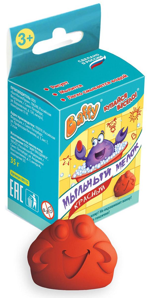 Baffy Средство для купания Мыльный мелок цвет красныйFS-00897Купание превратится в интересную увлекательную игру с помощью мыльного мелка Baffy. Развивайте творческие способности у ребенка даже во время принятия ванны! Благодаря специальному мыльному составу, мелком можно не только рисовать, но и мыться. Легко смывается водой. Мыльный мелок имеет приятный аромат.Не окрашивает кожу и ванну! Безопасно для кожи ребенка! Не токсично!