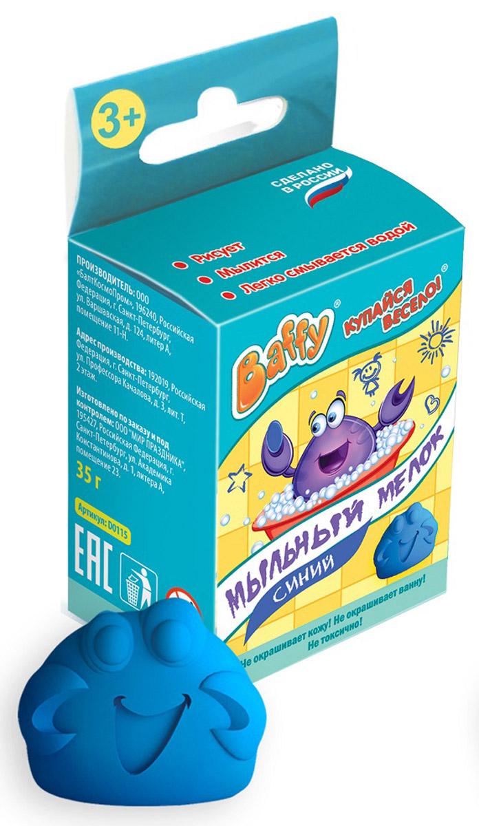 Baffy Средство для купания Мыльный мелок цвет синийFS-00897Купание превратится в интересную увлекательную игру с помощью мыльного мелка Baffy. Развивайте творческие способности у ребенка даже во время принятия ванны! Благодаря специальному мыльному составу, мелком можно не только рисовать, но и мыться. Легко смывается водой. Мыльный мелок имеет приятный аромат.Не окрашивает кожу и ванну! Безопасно для кожи ребенка! Не токсично!