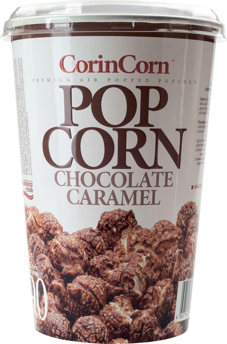 CorinCorn Шоколад попкорн готовый, 90 г0120710Готовый попкорн CorinCorn не просто снек, это наполненные ароматом и вкусом кондитерские удовольствия. Для наибольшего удовольствия используйте попкорн CorinCorn перед телевизором.
