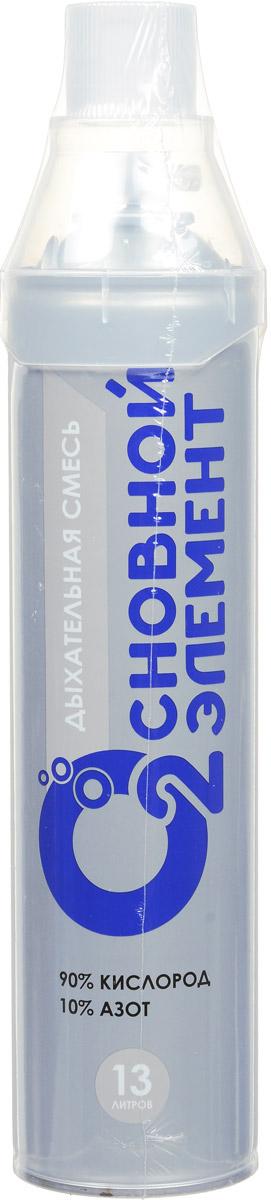 Основной элемент 13л Дыхательная смесь (кислород 90%) с жесткой маской100063Газовая смесь, обогащенная кислородом положительно влияет на состояние человека. Достаточно 3-5 вдохов газовой смеси для того, чтобы почувствовать бодрость и прилив сил после нахождения в душном помещении, автомобиле, при занятиях спортом. Для кого:Мы рекомендуем использовать наш продукт:•жителям крупных городов с низким качеством атмосферного воздуха•людям, долго находящимся в душных закрытых и многолюдных помещениях•автолюбителям, подолгу находящимся в закрытом пространстве автомобиля в пробках или при длительных поездках•людям, испытывающим повышенные физические нагрузки (спорт, физкультура, физический труд) •людям, испытывающим повышенные умственные и эмоциональные нагрузкиДля чего:Применение смеси даст Вам прилив бодрости, ускорит восстановление после высоких нагрузок, сократит последствия физических перегрузок спортсменов, сделает Вашу жизнь ярче и интереснее.Состав: Кислород - 90%, азот – 10%С жесткой маскиОбъем газовой смеси - 13 литров