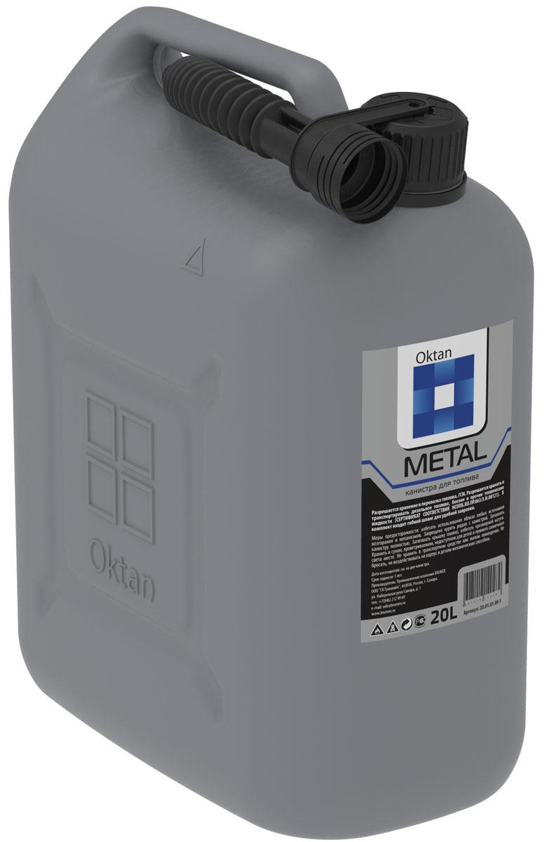 Канистра пластиковая OKTAN Metal, для ГСМ, 20 лTB 15Канистры пригодны для бензина и масла, не накапливают статистический заряд и сертифицированы в соответствии с законом о пожарной безопасности РФ. Канистры производятся на современном российском предприятии из первичного сырья. Материал: ПЭНДОбъем 25 л