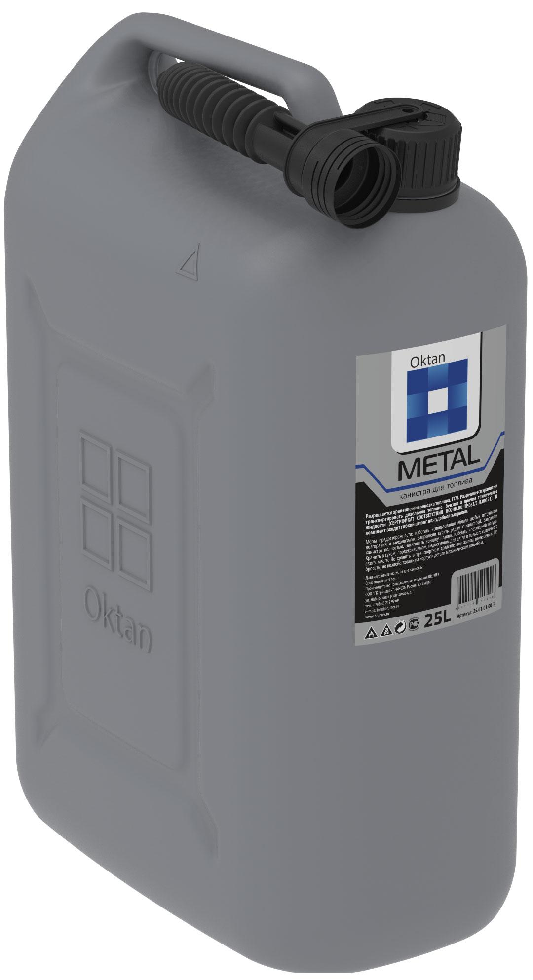 Канистра пластиковая OKTAN Metal, для ГСМ, 25 лGC204/30Канистра пластиковая OKTAN Metal для бензина и масла не накапливает статистический заряд и сертифицирована в соответствии с законом о пожарной безопасности РФ.Канистра производится на современном российском предприятии из первичного сырья. Объем: 25 л.