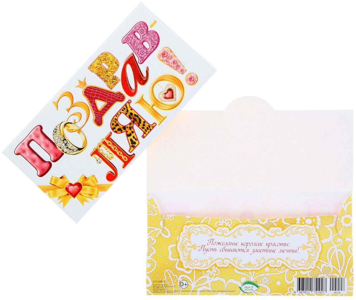 Конверт для денег Мир открыток Подарок!, цвет: розовый09840-20.000.00Конверт для денег Поздравляю! выполнен из плотной бумаги и украшен яркой праздничной картинкой.Это необычная красивая одежка для денежного подарка, а так же отличная возможность сделать его более праздничным и создать прекрасное настроение!Конверт Поздравляю! - идеальное решение, если вы хотите подарить деньги.