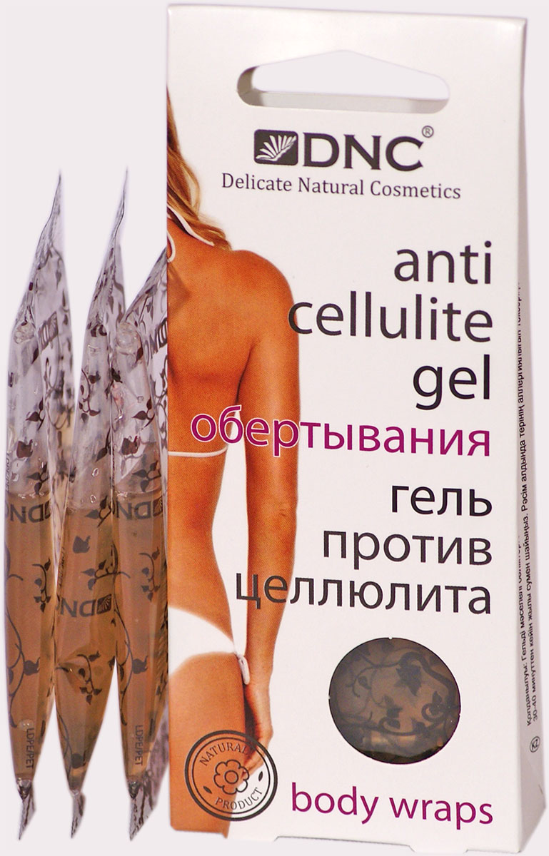 DNC Против целлюлита гель для обертываний/антицеллюлитный гель, 45 мл4751006756656Безжировая система природных биоактивных компонентов, стимулирует лимфатическую и кровяную систему.Укрепляет и подтягивает кожу и соединительные ткани, увеличивает синтез эластина. Гель, ускоряя обмен веществ, помогает уменьшить общий объем подкожных жировых отложений.