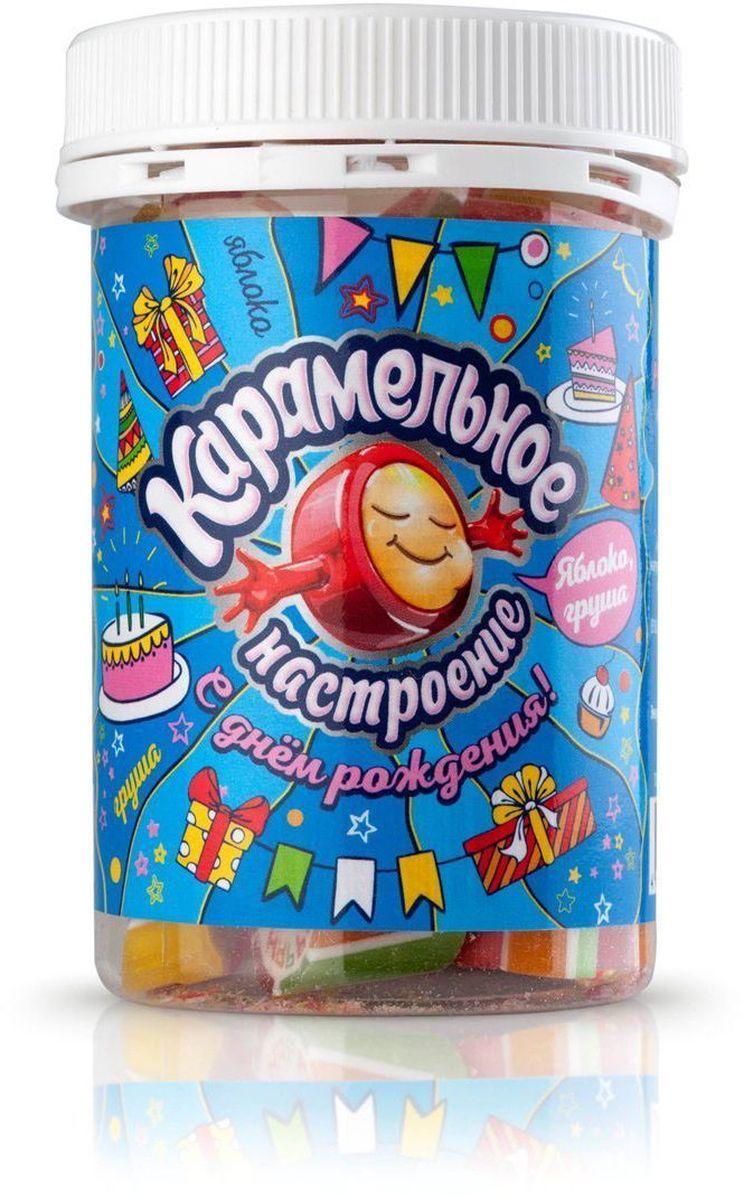 Карамельное настроение С Днем Рождения! фруктовый микс конфеты, 140 г4665298010030Карамель леденцовая ручной работы с натуральным вкусом.