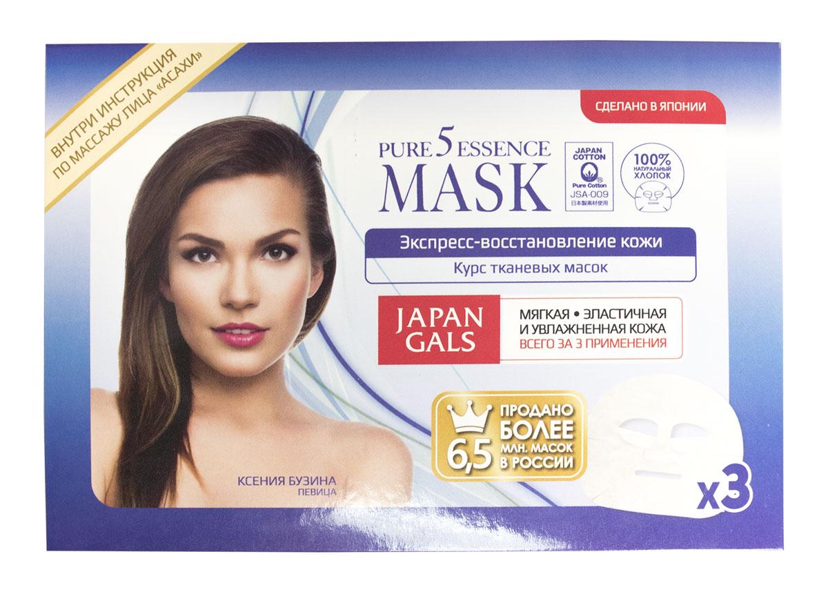 Japan Gals Курс тканевых масок для лица Экспресс-востановление кожи 3 шт japan gals 3