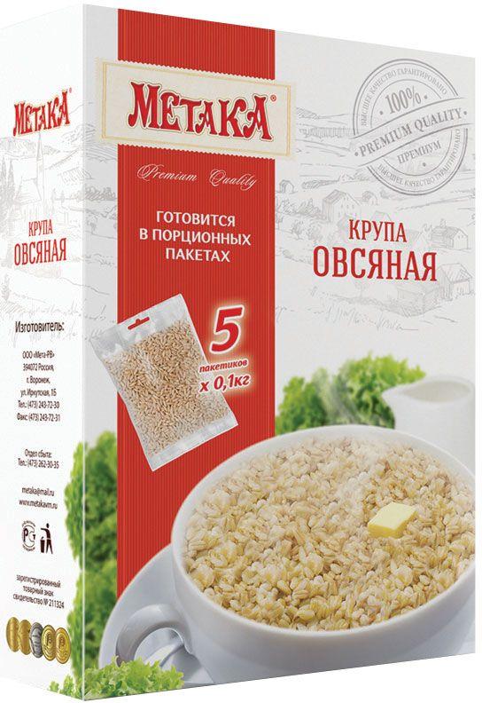 Метака крупа овсяная в варочных пакетах, 5 шт по 100 г0120710Хлопья Метака изготовлены на 100% из цельных злаков, которые содержат все компоненты зерна в природном соотношении. Они сохраняют всю природную пользу - ценные пищевые волокна (клетчатку), минеральные вещества и витамины.Овсяные хлопья Метака богаты пищевыми волокнами, которые улучшают пищеварение, нормализуя работу желудочно-кишечного тракта. Чтобы хорошо чувствовать себя, взрослому человеку необходимо съедать 30 грамм пищевых волокон в день.