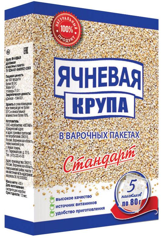 Стандарт крупа ячневая в варочных пакетах, 5 шт по 80 г0120710Ячневую крупу, также как и перловую получают из ячменя. Однако в отличие от перловки ячмень не шлифуют, а просто дробят. И самая ценная часть зерна – слой алейрона, полностью сохраняется. В ячменном зерне содержится витамин А, почти все витамины группы В, витамины D, E, PP. В состав ячменя также входит широкий набор микроэлементов. В первую очередь фосфор, который необходим для нормального обмена веществ в организме, а также для полноценной деятельности мозга.
