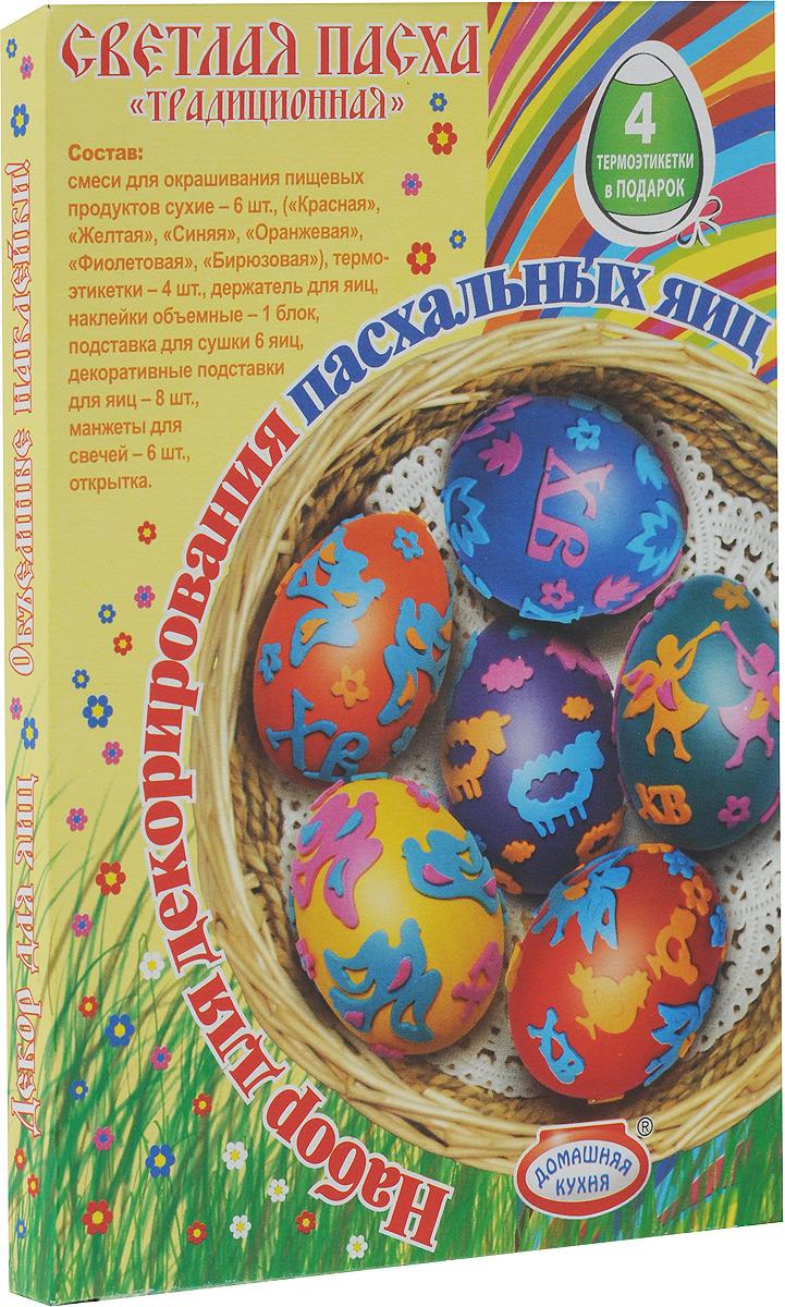 Набор для декорирования яиц Домашняя кухня Светлая Пасха. Традиционная54 009312Набор для декорирования яиц Домашняя кухня Светлая Пасха. Традиционная