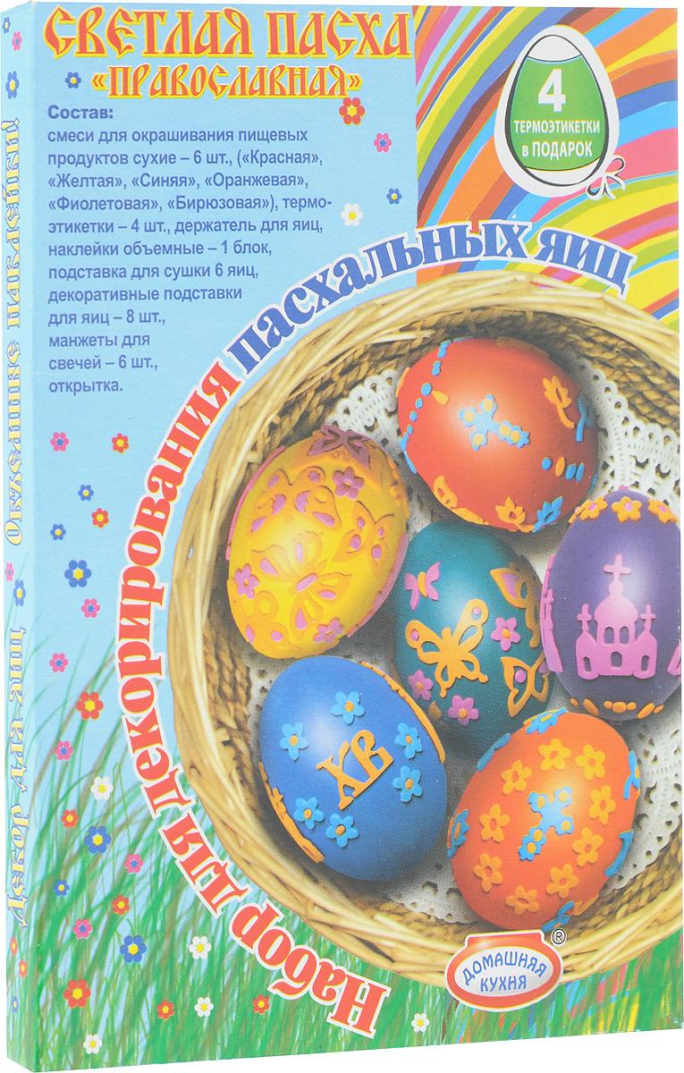 Набор для декорирования яиц Домашняя кухня Светлая Пасха. Православная54 009305Набор для декорирования яиц Домашняя кухня Светлая Пасха. Православная