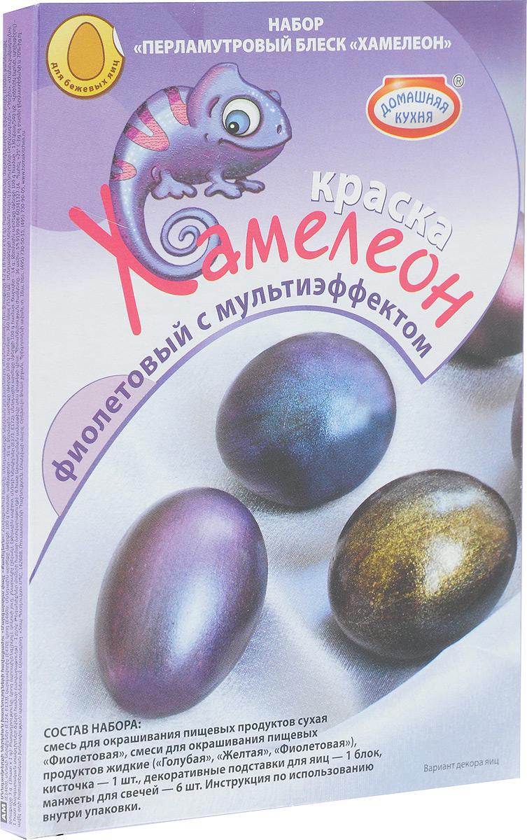 Набор для декорирования яиц Домашняя кухня Блеск Хамелеон, цвет: фиолетовый391602Набор для декорирования яиц Домашняя кухня Блеск Хамелеон, цвет: фиолетовый