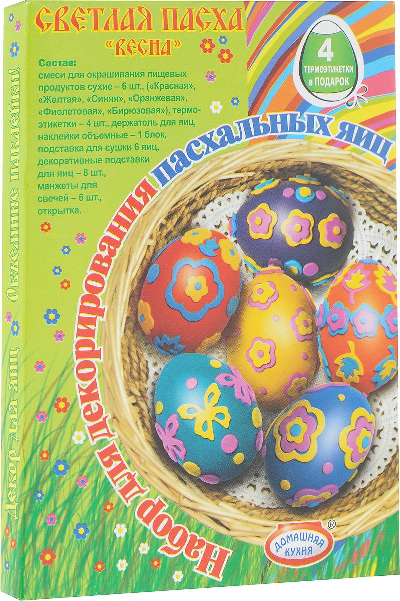 Набор для декорирования яиц Домашняя кухня Светлая Пасха. Весна40970Набор для декорирования яиц Домашняя кухня Светлая Пасха. Весна