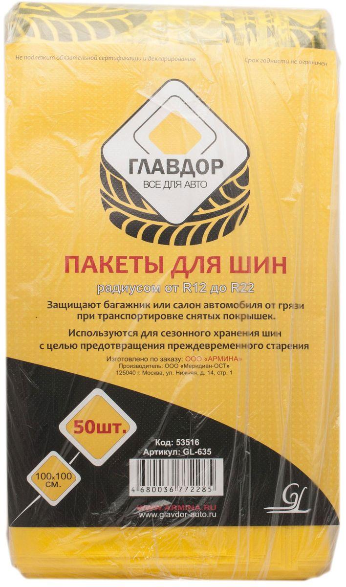 Пакеты для колес Главдор, 50 шт4603726128094Пакеты для траспортировки - хранения автомобильных колес от 12 до 22. Размер пакета 100х100 см. Комплект - 50 пакетов.