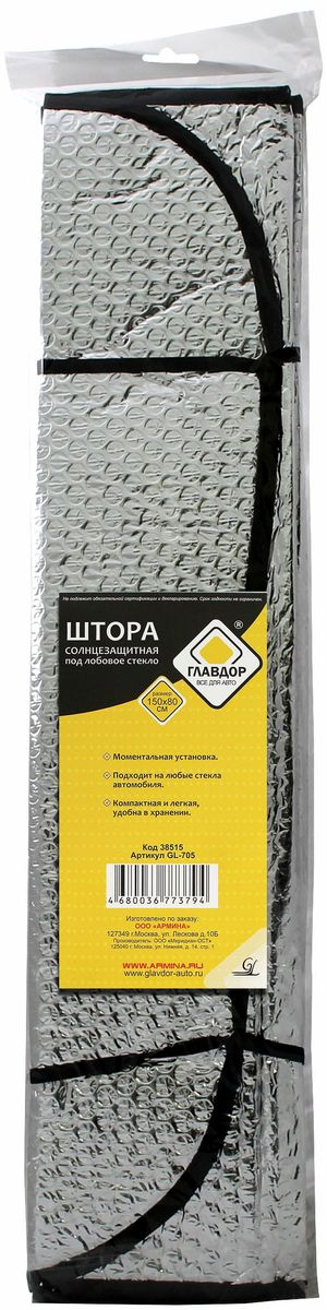 Шторка солнцезащитная Главдор, на лобовое стекло, 150 х 80 смSC-FD421005Солнцезащитная шторка фиксируется с помощью двух присосок на лобовое стекло (присоски в комплекте). Изготовлена из металлизированный фольги и плотного основания. Предназначена для отражения солнечных лучей, нагреванию и выгоранию поверхности деталей салона.