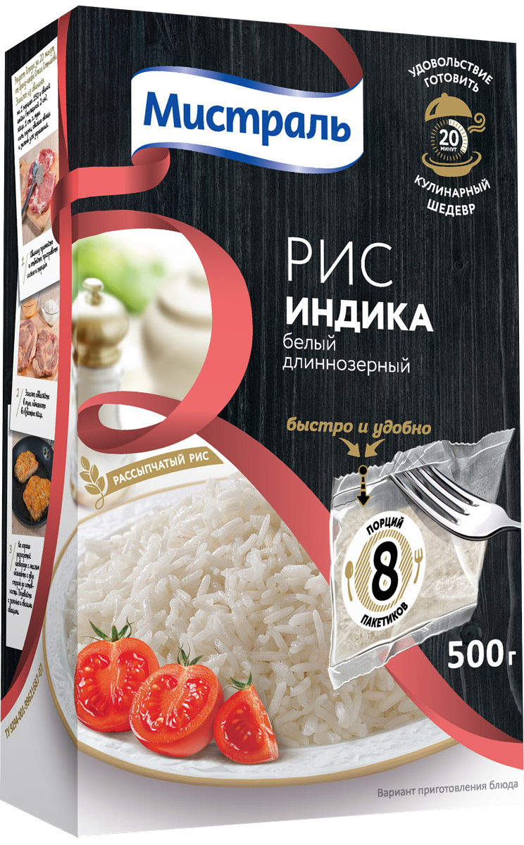 Мистраль Рис Индика, 8 пакетиков х 62,5 г0120710Благодаря красивой форме зерен и мягкому вкусу Индика является наиболее популярным в мире сортом длиннозерного риса. Индика — универсальный сорт риса, который хорош как в качестве гарнира или в салатах, так и для приготовления блюд мировой кухни. Для придания индийского аромата добавьте карри, чтобы почувствовать вкус Японии — соевый соус, для испанских ноток — мускатный орех и перец чили, для вкуса тайской кухни — сок лайма и красный жгучий перец.