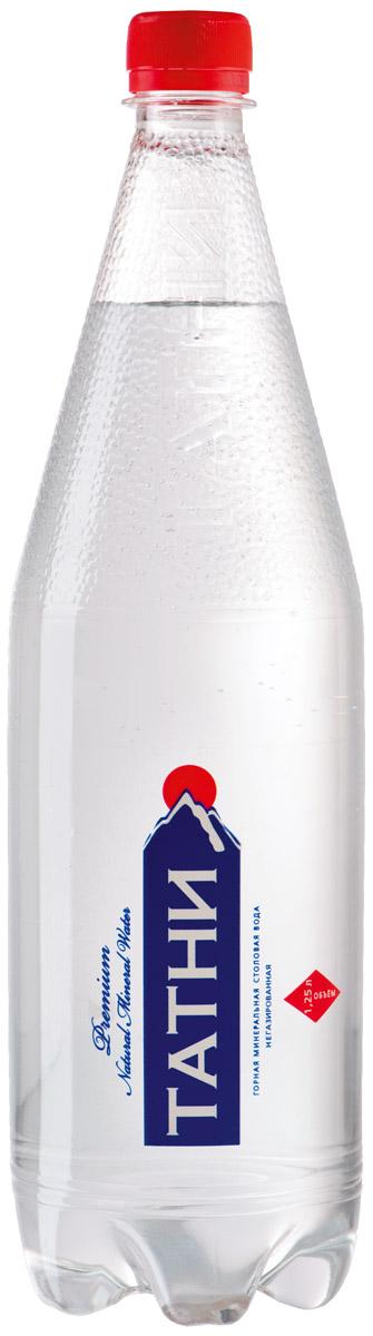 Татни минеральная вода негазированная, 1,25 л0120710Натуральная питьевая вода высокого качества с низкой минерализацией, с оптимальным сбалансированным составом, подходящим для ежедневного употребления.