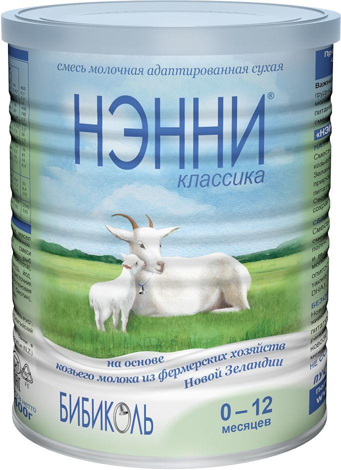 Нэнни Классика молочная смесь на основе козьего молока, с рождения, 400 г9421025230769НЭННИ КЛАССИКАНа основе натурального козьего молокаАдаптированная сухая молочная смесь для детей с рождения до 1 годаПРОДУКТ МОМЕНТАЛЬНОГО ПРИГОТОВЛЕНИЯ для детского питанияЛучшее питание для младенца – грудное молоко. При невозможности или недостаточности грудного вскармливания, перед применением смеси посоветуйтесь с врачом. Дети, склонные к острым аллергическим реакциям, должны получать любые молочные смеси под наблюдением врача.ДЛЯ КОГО СОЗДАНЫ СМЕСИ НЭННИ:• Для здоровых детей;• Для детей с непереносимостью белков коровьего молока и риском развития пищевой аллергии.СМЕСИ НЭННИ – 5 ФАКТОРОВ ОПТИМАЛЬНОГО ВЫБОРА: • Близость к женскому молокуМолоко новозеландских коз по структуре белка ближе к женскому молоку, чем коровье. Поэтому смеси Нэнни сделаны на его основе.• Сбалансированность составаВ смесях НЭННИ есть все питательные компоненты, необходимые для полноценного роста и развития ребенка. Количества белка сбалансировано, чтобы снизить нагрузку на организм. Смесь НЭННИ Классика дополнительно обогащена жирными кислотами Омега-3 (DHA) и Омега-6 (ARA), так как они важны для развития мозга и зрения ребенка. В смеси НЭННИ не добавляются подсластители. В смеси НЭННИ Классика единственным углеводом является лактоза – природный молочный сахар, поддерживающий здоровую микрофлору кишечника. • НатуральностьМолочные смеси Нэнни производятся на основе натурального цельного козьего молока и имеют мягкий сливочный вкус. Смеси уникальны, так как большинство важнейших компонентов, в том числе и нуклеотиды, содержатся в цельном козьем молоке естественным образом, и сохраняются в процессе производства.• Экологическая чистотаНовая Зеландия - одна из самых экологически чистых страна в мире. Козочки, на основе молока которых созданы смеси Нэнни, в течение всего года питаются свежей травой, в отличие от европейских коз, получающих зерновые комбикорма.• Возможность кормления детей с непереносимостью бе